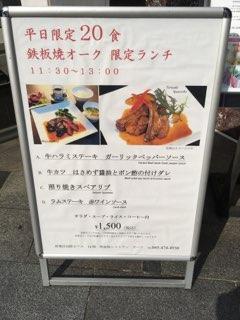 「オーク」の平日限定ビジネスマン応援ランチメニュー