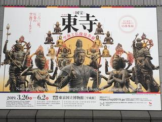 特別展「国宝 東寺−空海と仏像曼荼羅」