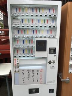 佐野厄除け大師の自動販売機