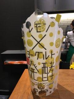 レモンヨーグルト発酵フラペチーノ