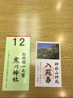 寒川神社の御祈祷受付票