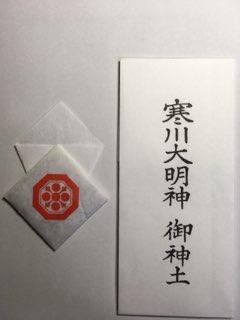 寒川神社の御祈祷の授与品