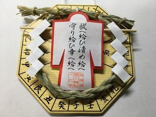 寒川神社の大祓守