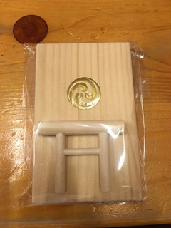 寒川神社のお札立て