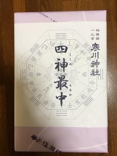 寒川神社の四神最中