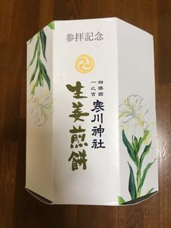 寒川神社の生姜煎餅