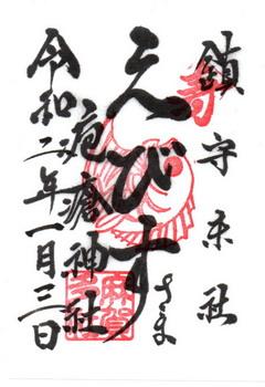 麻賀多神社恵比寿御朱印