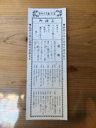 麻賀多神社のおみくじ