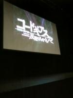コードギアスプレミアム上映会前方