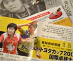 チケット&新聞記事