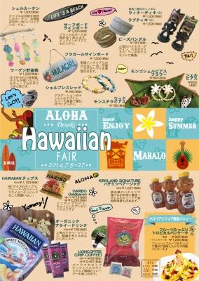 ハワイアンフェア