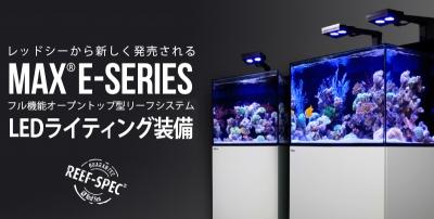 Red Sea MAX-E Series !!!