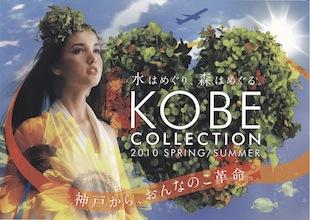 kobe_2010_ss.jpg