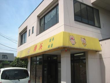 太田市ランチ
