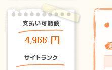 もうすぐ5000円