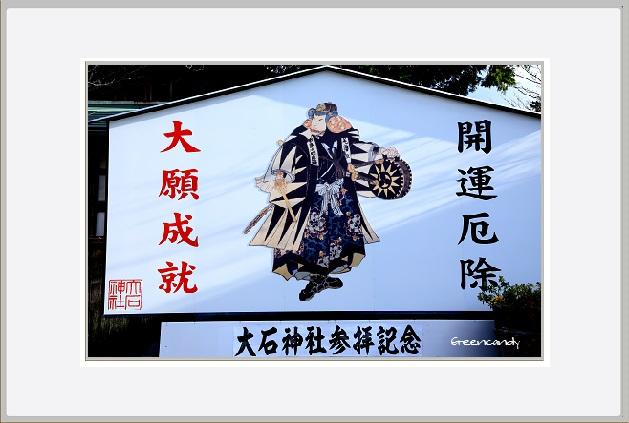 大石神社ー4.jpg
