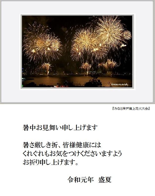 書中見舞い2019-2.jpg