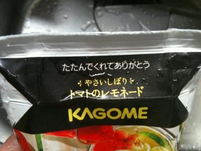 kagome tomato lemonade