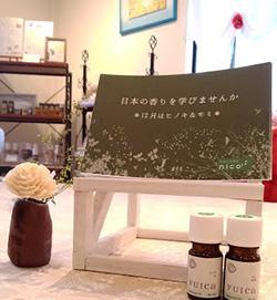 nico 岩塩 和精油 ヒノキ モミ