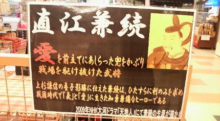 NHK大河ドラマ 天地人 直江兼続