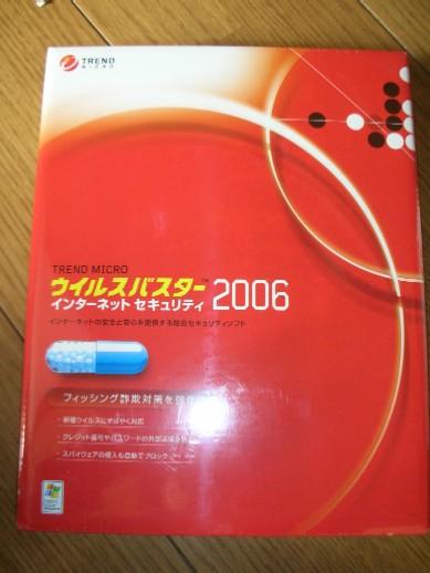 ウイルスバスター2006