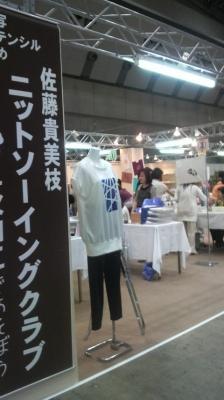 日本ホビーショー3