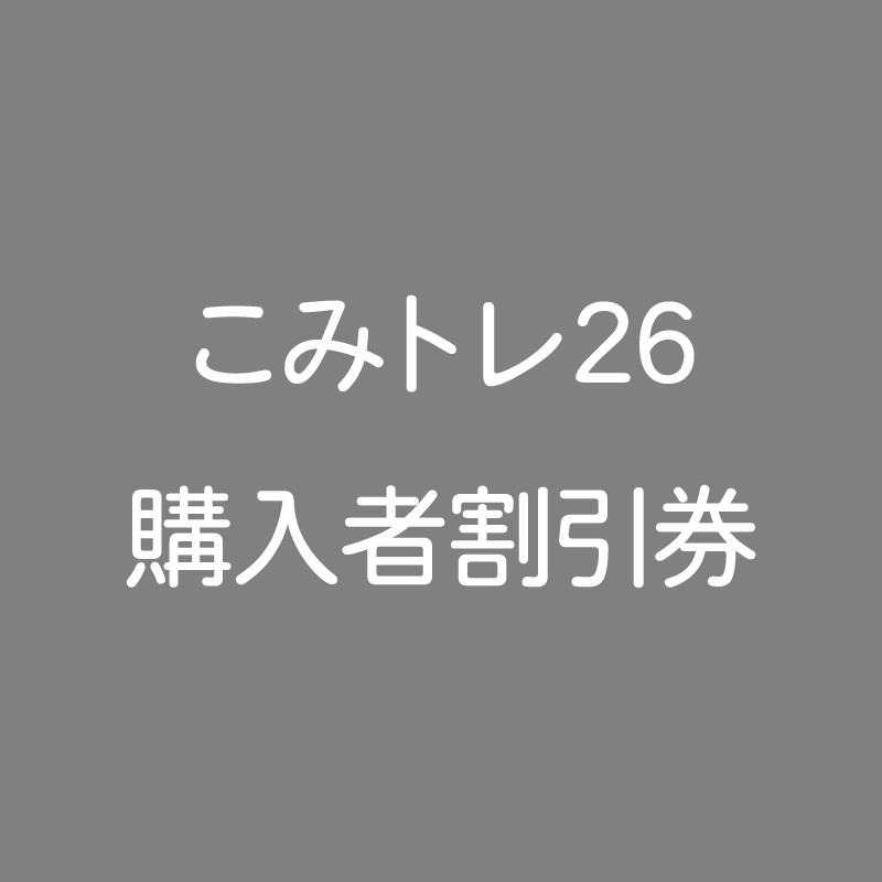 こみとれ.png