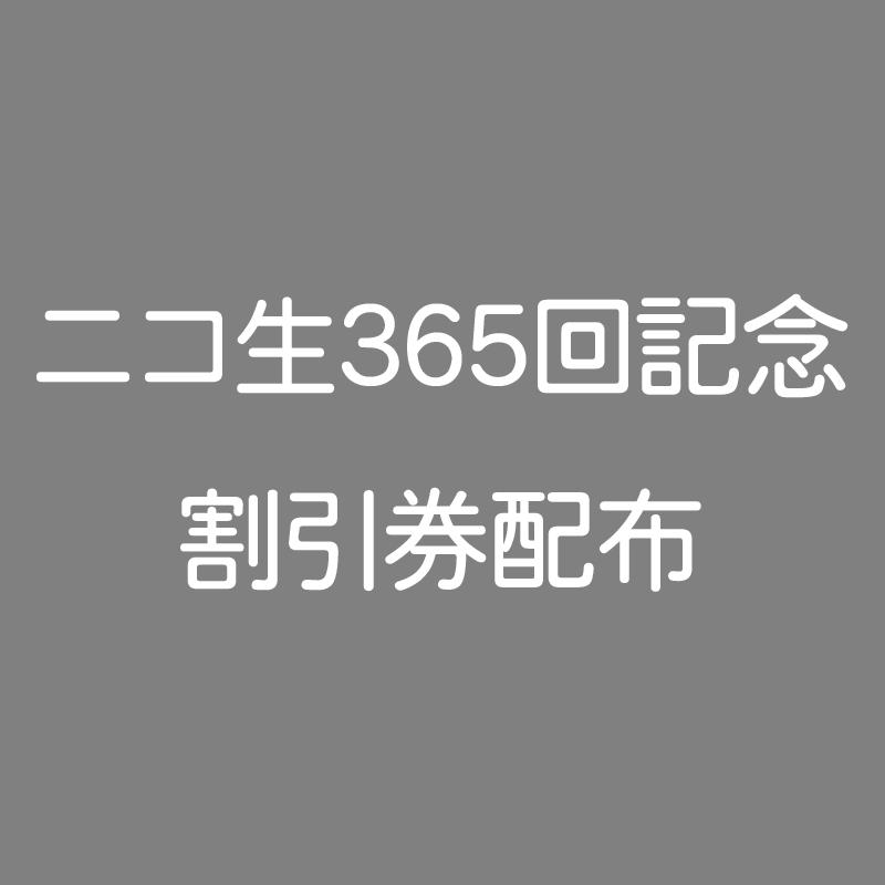 ニコ生365.png
