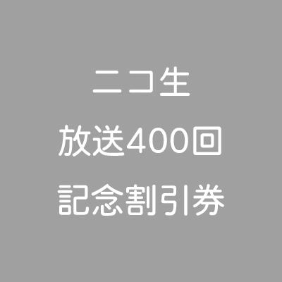 ニコ生400回.png