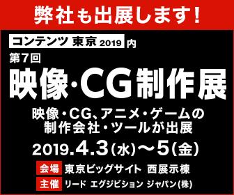 CG19jp_bnrDL_02.png