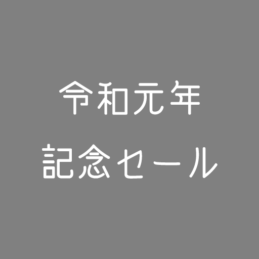 令和元年記念セール.jpg