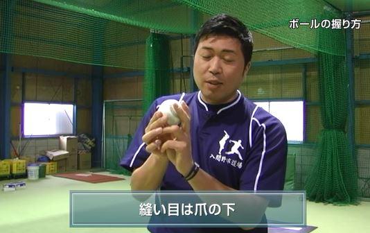野球ピッチャー上達革命 三井浩...