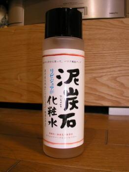 泥炭石化粧水