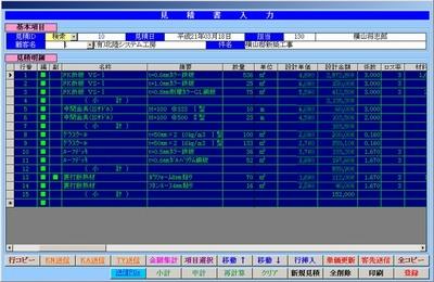 建築板金 見積積算システム