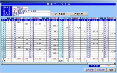 鉄筋工事業 見積積算システム
