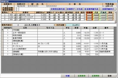 LB工法 見積積算システム
