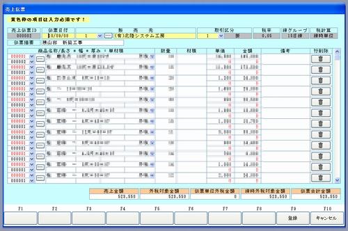 木材販売管理システム