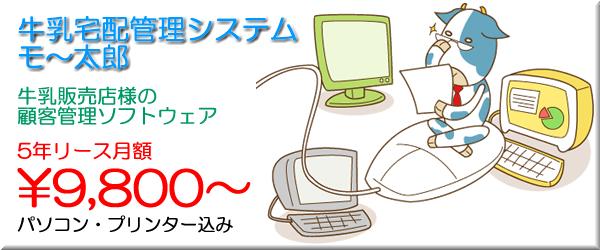牛乳販売業ソフト