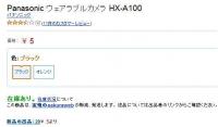 HX-A100価格