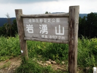岩湧山山頂