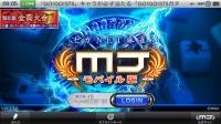 ネット麻雀MJモバイル・スタート画面