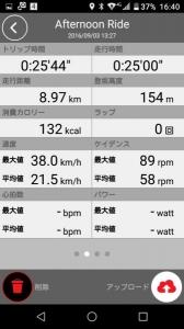 走行時間=25分00秒