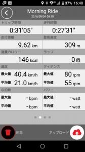 走行時間=27分31秒