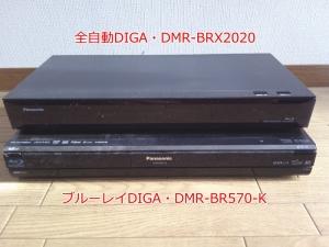 DMR-BRX2020とDMR-BR570-Kの比較(正面)