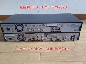 DMR-BRX2020とDMR-BR570-Kの比較(背面)