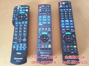 DMR-BRX2020とDMR-BR570-Kの比較(リモコン)
