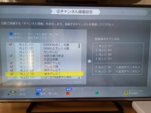全自動録画をするチャンネルの設定