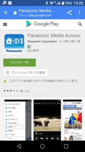 アプリ「Panasonic Media Access」