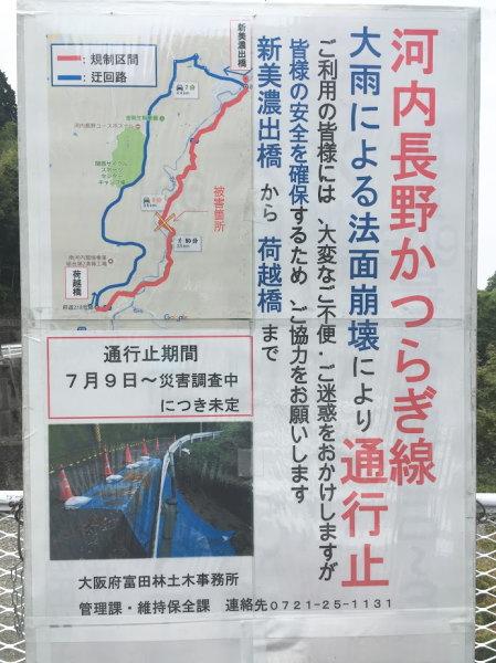 河内長野かつらぎ線通行止め2017/07/09〜
