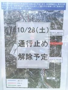 トトロ街道通行止め10/28解除